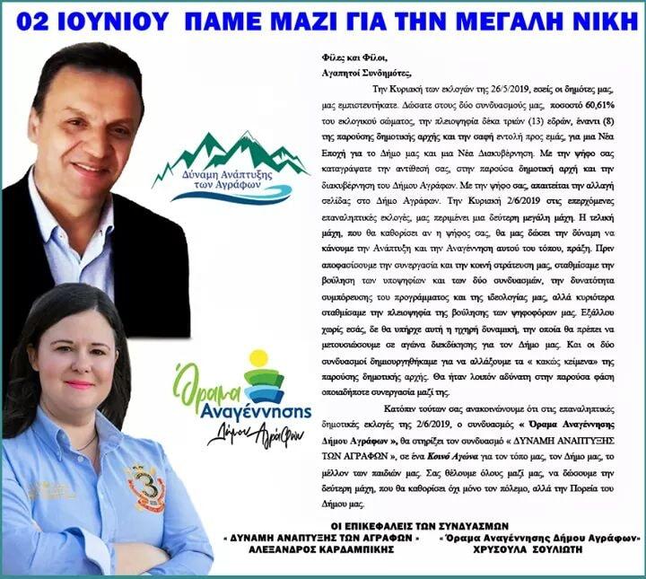 Δήμος Αγράφων: συμφωνητικό συνεργασίας Καρδαμπίκη-Σουλιώτη για τον β΄γύρο!
