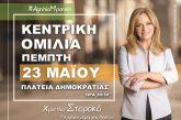 Δείτε ζωντανά την κεντρική ομιλία της Χριστίνας Σταρακά στο Αγρίνιο