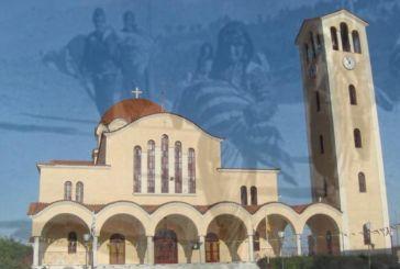 Το πρόγραμμα θρησκευτικών, πολιτιστικών και επετειακών εκδηλώσεων στον Άγιο Κωνσταντίνο Αγρινίου