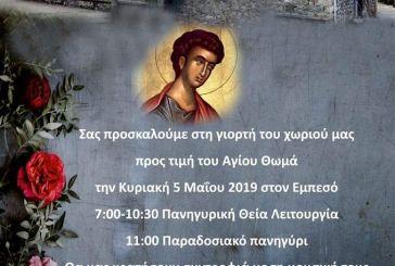 Εορτάζει τον Άγιο Θωμά ο Εμπεσός με παραδοσιακό πανηγύρι
