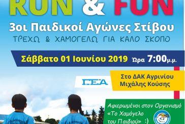 Παιδικοί αγώνες «run & fun» αφιερωμένοι στο «Χαμόγελο του Παιδιού» στο ΔΑΚ Αγρινίου