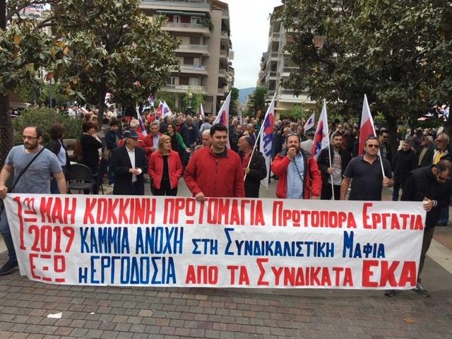 Εργατικό Κέντρο Αγρινίου: Πρωτομαγιά, μέρα μνήμης, τιμής- μέρα αγώνα