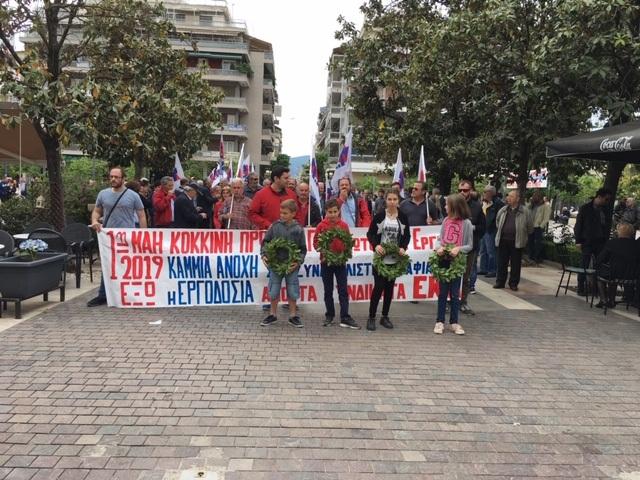 Εργατικό Κέντρο Αγρινίου: δεν μεταθέτουμε τον εορτασμό της Πρωτομαγιάς με το πρόσχημα της πανδημίας