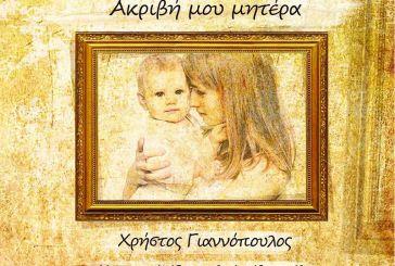 """Μουσικό άλμπουμ για την """"Ακριβή μου Μητέρα"""" από το  Χρήστο Γιαννόπουλο"""