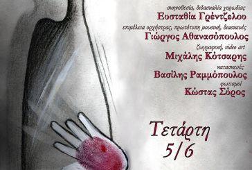Μουσικοθεατρική παράσταση «Το αποτύπωμα» με ελεύθερη είσοδο στο Αγρίνιο