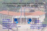 Ξενάγηση στο Παπαστράτειο Αρχαιολογικό Μουσείο Αγρινίου για το ευρύ κοινό