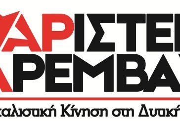 """ΑΡΠΑ Δυτικής Ελλάδας: """"Να παρθούν εδώ και τώρα όλα τα αναγκαία μέτρα για τη θωράκιση της Υγείας του λαού"""""""