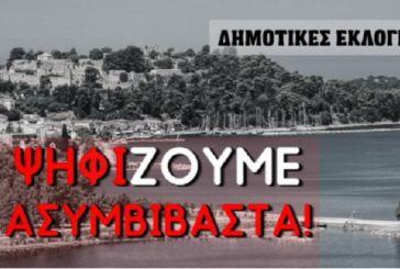 Οι υποψήφιοι της «Ασυμβίβαστης Κίνησης Πολιτών Βόνιτσας»