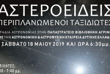 Βραδιά αστρονομίας το Σάββατο στη Δημοτική Βιβλιοθήκη Αγρινίου