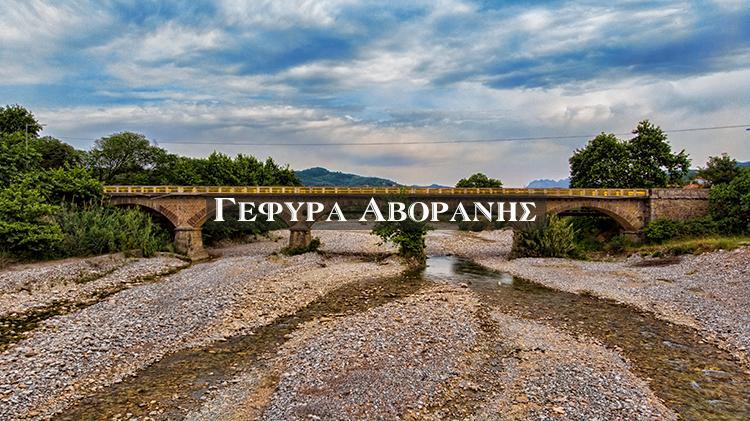 Η γέφυρα Αβόρανης από ψηλά (βίντεο)