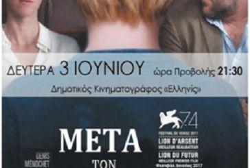 Προβολή ταινίας με θέμα την ενδοοικογενειακή βία στον «Ελληνίς»