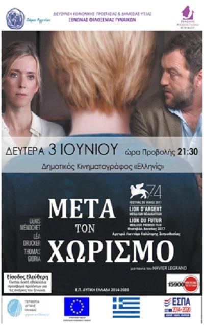 """Προβολή ταινίας με θέμα την ενδοοικογενειακή βία στον """"Ελληνίς"""""""
