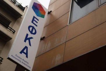 Επτά θέσεις για ανάγκες καθαριότητας σε υπηρεσίες του ΕΦΚΑ στην Αιτωλοακαρνανία