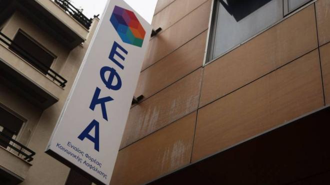 ΕΦΚΑ: Αναρτήθηκαν τα ειδοποιητήρια των νέων εισφορών