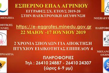 Εγγραφές για τη νέα σχολική χρονιά στο Εσπερινό ΕΠΑΛ Αγρινίου