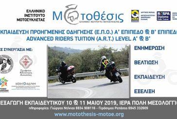 Μεσολόγγι: Εκπαίδευση στην Προηγμένη Οδήγηση Μοτοσυκλέτας