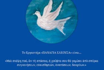 Παρουσίαση βιβλίου στην Αθήνα για τα 30 χρόνια προσφοράς του «Παναγία Ελεούσα»