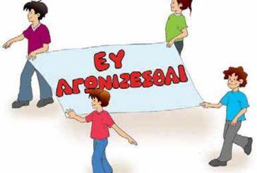 Οι μαθητές της ΠΔΕ Δυτικής Ελλάδας αγωνίζονται με όρους «Τίμιου Παιχνιδιού»