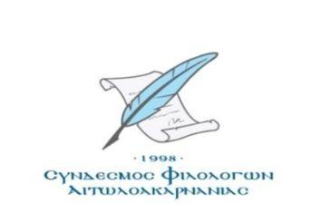 Πρόσκληση για τη στελέχωση τουσώματοςκριτών σε πανελλήνιοφιλολογικό συνέδριο στο Αγρίνιο