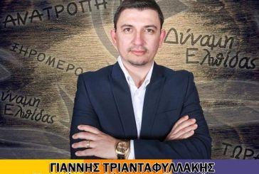 «Στήριξη δική μας είναι μόνο οι πολίτες του Ξηρομέρου», λέει ο συνδυασμός Τριανταφυλλάκη μετά την ανακοίνωση ΣΥΡΙΖΑ