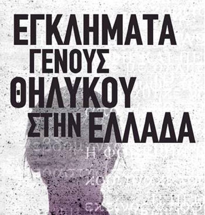 Τα «εγκλήματα γένους θηλυκού στην Ελλάδα» μέσα από το νέο βιβλίο του Πάνου Σόμπολου