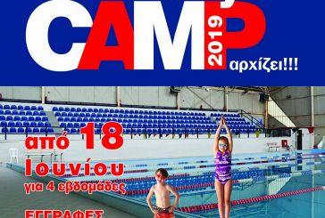 Όταν τα σχολεία σταματούν το daily camp αρχίζει στο Αγρίνιο