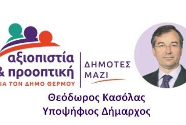 Δήμος Θέρμου: κατατέθηκε στο Πρωτοδικείο ο συνδυασμός του Θόδωρου Κασόλα