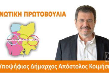 Δήμος Αμφιλοχίας: οι υποψήφιοι με τον συνδυασμό του Απόστολου Κοιμήση