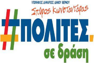 Δήμος Θέρμου: Κατέθεσε στο Πρωτοδικείο τον πλήρη συνδυασμό του ο Σπ. Κωνσταντάρας