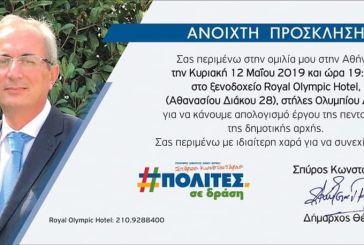 Σήμερα, Κυριακή, η ομιλία Κωνσταντάρα στην Αθήνα