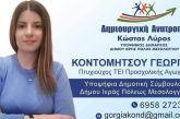 Με τον Κ. Λύρο η νεαρή Γεωργία Κοντομήτσου: «Με σεβασμό στους συνδημότες μας και αγάπη για τον τόπο»