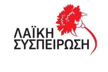 Η Λαϊκή Συσπείρωση Ακτίου – Βόνιτσας καταγγέλλει την παρουσία του Χρ. Ρήγα σε συγκέντρωση του Γ. Αποστολάκη