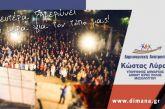 Ηχηρό μήνυμα νίκης από Λύρο στο Μεσολόγγι (φωτο)