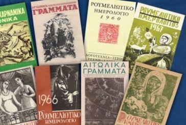 Παρουσίαση των βιβλίων της Μ. Μανικάρου το Σάββατο στην παλαιά Δημοτική Αγορά Αγρινίου