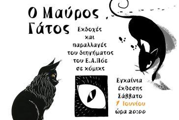 Εγκαίνια έκθεσης κόμικς στο Μεσολόγγι την 1η Ιουνίου