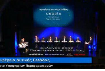 Δείτε το debate των υποψήφιων περιφερειαρχών Δυτικής Ελλάδας