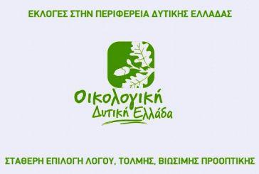 Κ. Παπακωνσταντίνου: Ισχυρότερη από ποτέ η Οικολογική Δυτική Ελλάδα στο Περιφερειακό Συμβούλιο!