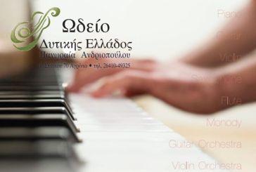 Συναυλία του Ωδείου Δυτικής Ελλάδος στο Αγρίνιο αφιερωμένη στο εργαστήρι «Παναγία Ελεούσα»
