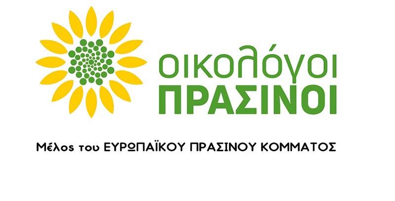 """Οι """"Οικολόγοι Πράσινοι"""" για το αποτέλεσμα των Ευρωεκλογών και των Αυτοδιοικητικών εκλογών"""