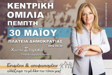 Την Πέμπτη η κεντρική ομιλία της Χριστίνας Σταρακά στο Αγρίνιο