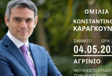 Tο Σάββατο 4 Μαΐου η ομιλία του Κώστα Καραγκούνη στο Αγρίνιο
