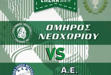 Όμηρος Νεοχωρίου – ΑΕΜ: Σε απευθείας μετάδοση ο «τελικός» για την άνοδο στη Γ' Εθνική
