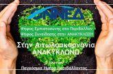 ΟΝΝΕΔ Αιτωλοακαρνανίας: «Ψήφος εμπιστοσύνης» στο περιβάλλον με ανακύκλωση προεκλογικού υλικού