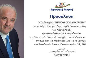 Την Κυριακή 12 Μαΐου η ομιλία του Κώστα Λύρου στους ετεροδημότες της Αθήνας