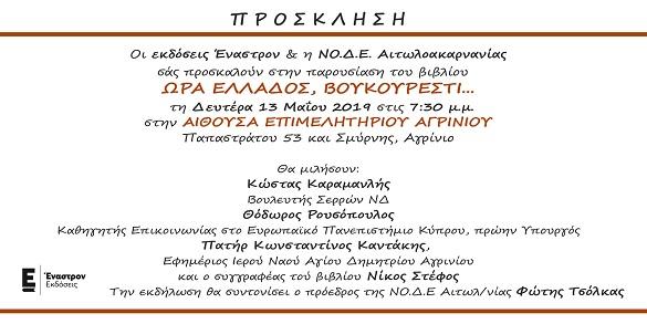 Για βιβλιοπαρουσίαση στο Αγρίνιο Κώστας Καραμανλής και Θόδωρος Ρουσόπουλος