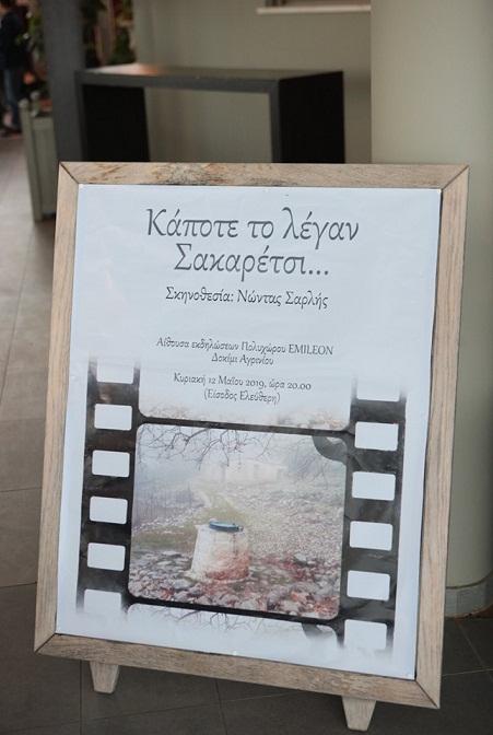 «Κάποτε το λέγαν Σακαρέτσι…»: προβολές του ντοκιμαντέρ και σε χωριά της Άρτας