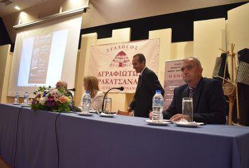 Αγρίνιο: Παρουσιάστηκε το βιβλίο «Σαρακατσαναίοι, αυτοί είμαστε, έτσι τραγουδάμε, έτσι μιλάμε» (φωτο)