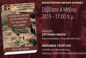 Αγρίνιο: Παρουσίαση βιβλίου για τη ζωή και τα έθιμα των Σαρακατσαναίων