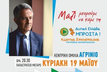 Στις 19 Μαΐου η κεντρική ομιλία του Κώστα Σπηλιόπουλου στο Αγρίνιο