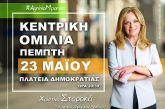 «Αγρίνιο Μπορείς»: Κεντρική ομιλία της Χριστίνας Σταρακά την Πέμπτη στο Αγρίνιο